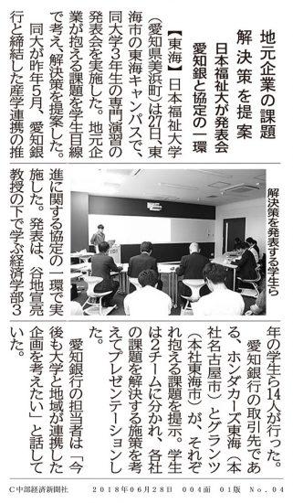 出典:2018年06月28日(木) 中部経済新聞(4面)