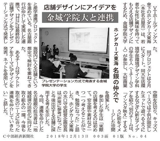 出典:2018年12月13日(木)中部経済新聞 (3面)
