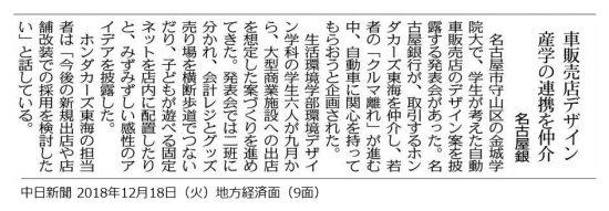 出典:2018年12月18日(火)中日新聞 地方経済面(9面)
