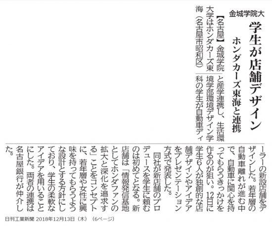出典:2018年12月13日(木)日刊工業新聞 (6ページ)