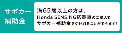 サポカー補助金 満65歳以上の方は、Honda SENSING搭載車のご購入でサポカー補助金を受け取ることができます!