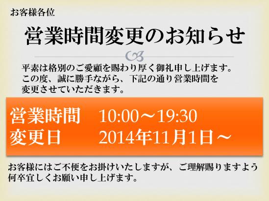 20141101_eigyo_henkou
