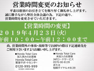 4月23日(火) 営業時間変更のお知らせ