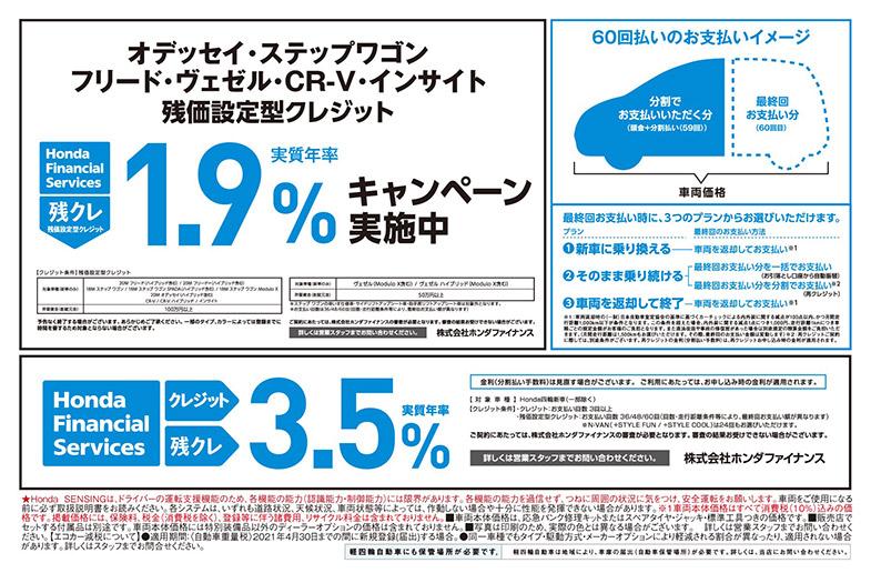 オデッセイ・ステップワゴン・フリード・ヴェゼル・CR-V・インサイト 残価設定型クレジット 実質年率1.9%キャンペーン実施中