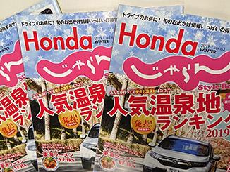 Hondaじゃらん♪