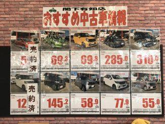 関下有知店の中古車