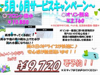 サービスキャンペーン(^o^)
