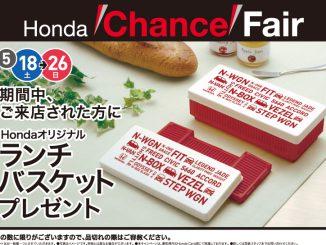 富木島店で Honda Chance Fair 開催中!!