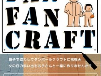 父の日イベント【親子でファンファンクラフト】