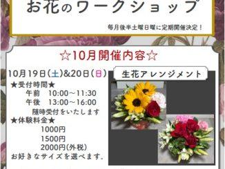 19&20日は、お花のワークショップ