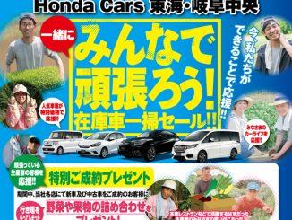 決算 Honda 始まりました♪