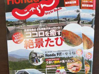 ~ Honda じゃらん ~