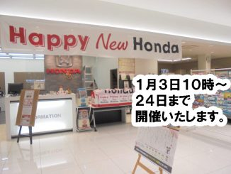Happy New Honda