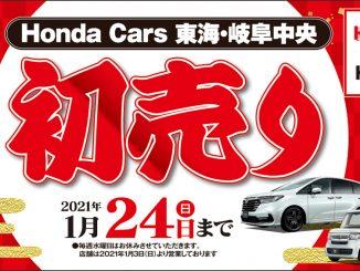 Happy New Honda