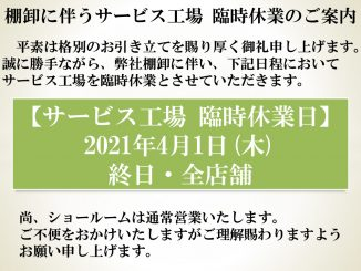 4/1(木)サービス工場臨時休業のご案内